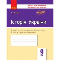 История Украины 9 класс: тетрадь для контроля знаний - Издательство Ранок - ISBN Г487063У