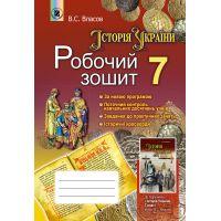 Рабочая тетрадь 7 класс: История Украины (Власов)