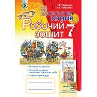 Рабочая тетрадь 7 класс: Всемирная история (Ладиченко)
