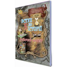 Рабочая тетрадь для 5 класса: Введение в историю (Щупак) - Издательство Орион - ISBN 978-617-7712-23-6