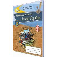 Рабочая тетрадь для 8 класса: История Украины (Пометун)