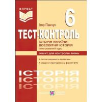 Тестовый контроль Пiдручники i посiбники История Украины 6 класс