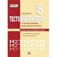Тестовый контроль Пiдручники i посiбники История Украины и всемирная история 8 класс