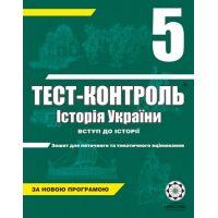 Тест-контроль. История Украины, введение в историю 5 класс