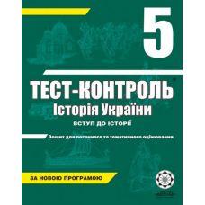 Тест-контроль. История Украины, введение в историю 5 класс - Издательство Весна - ISBN 1150075