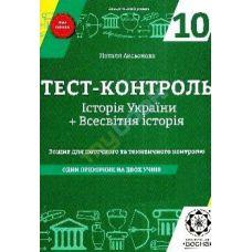 Тест-контроль. Всемирная история. История Украины 10 класс - Издательство Весна - ISBN 1150151