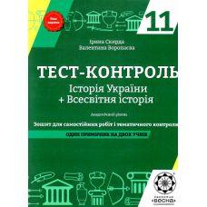 Тест-контроль. Всемирная история. История Украины 11 класс - Издательство Весна - ISBN 1150150