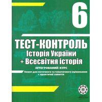 Тест-контроль. Всемирная история. История Украины 6 класс