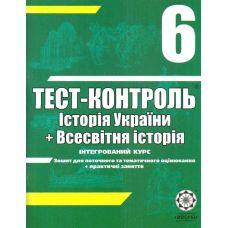 Тест-контроль. Всемирная история. История Украины 6 класс - Издательство Весна - ISBN 1150101
