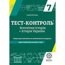 Тест-контроль. Всемирная история. История Украины 7 класс - Издательство Весна - ISBN 1150093