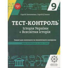 Тест-контроль. Всемирная история. История Украины 9 класс - Издательство Весна - ISBN 1150076