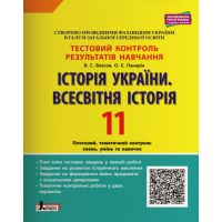 Тестовый контроль результатов обучения 11 класс. История Украины. Всемирная История