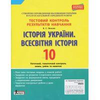 Тестовый контроль результатов обучения. История Украины. Всемирная История. 10 класс