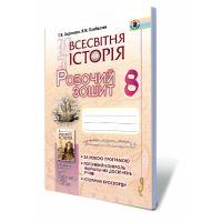 Рабочая тетрадь 8 класс: Всемирная история (Ладиченко)