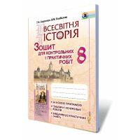 Тетрадь для контрольных и практических работ 8 класс: Всемирная история (Ладиченко)