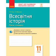 Всемирная история 11 класс. Тетрадь для оценки результатов обучения - Издательство Ранок - ISBN 123-Г949028У