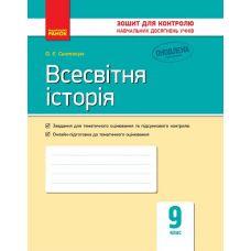 Всемирная история 9 класс: тетрадь для контроля знаний учащихся - Издательство Ранок - ISBN Г487062У