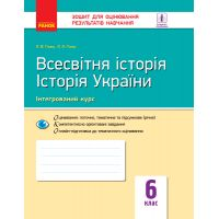 Всемирная история. История Украины (интегрированный курс) 6 класс. Тетрадь для оценки результатов обучения