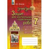 Тетрадь для контрольных и практических работ 7 класс: История Украины (Власов)