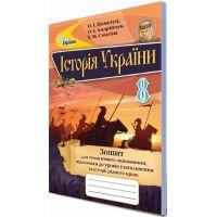 Тетрадь для тематического оценивания для 8 класса: История Украины (Пометун)