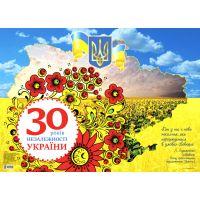 Плакат 30 лет Независимости Украины Основа