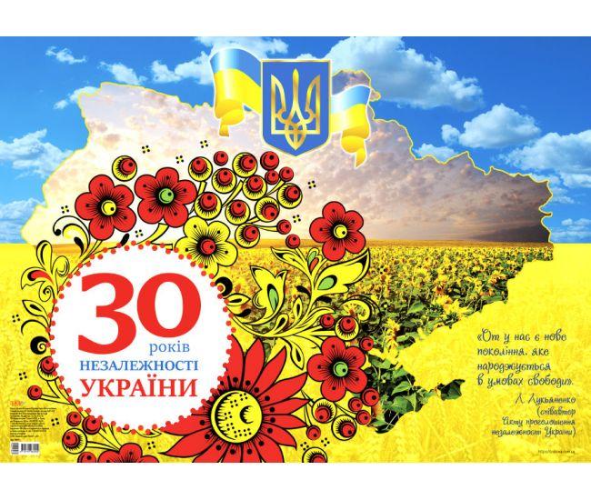 Плакат 30 лет Независимости Украины Основа - Издательство Основа - ISBN 2712710027007