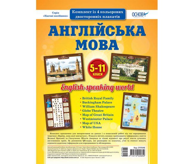 Комплект плакатов: Английский язык 5-11 классы - Издательство Основа - ISBN 2712710025850