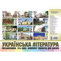 Комплект плакатов для школы Основа Украинская литература 10 класс Писатели