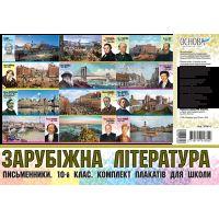 Комплект плакатов для школы Основа Зарубежная литература 10 класс Писатели