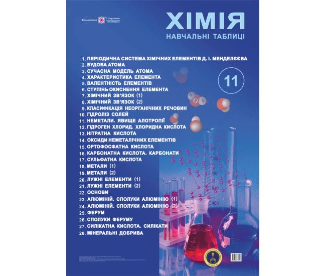 Комплект плакатов: Учебные таблицы химия 11 класс - Издательство Пiдручники i посiбники - ISBN 9789660735811