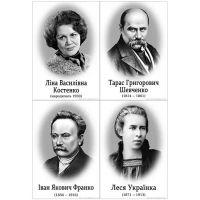 Комплект карточек. Украинские писатели
