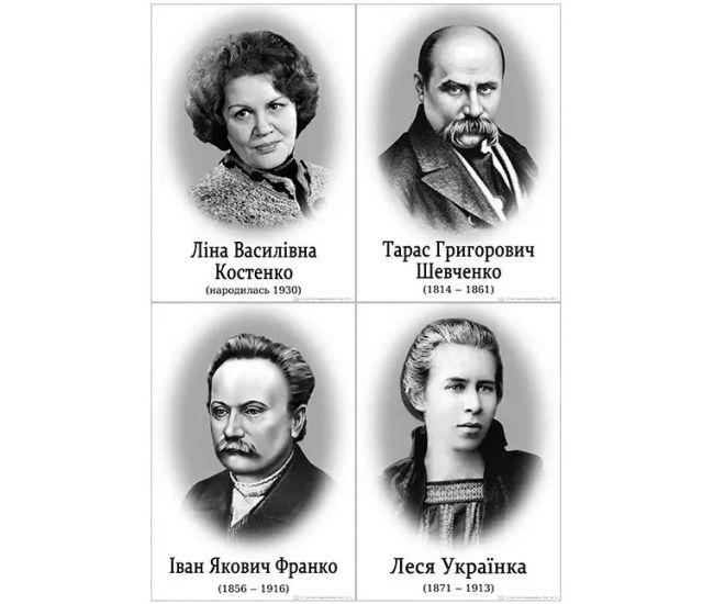 Комплект карточек. Украинские писатели - Издательство Свiт поздоровлень - ISBN 1330146