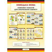 Комплект плакатов Пiдручники i посiбники Немецкий язык  для оформления кабинетов