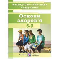 Календарно-тематическое планирование Пiдручники i посiбники Основы здоровья 5-9 классы