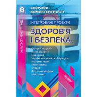 Ключевые компетентности Основа Интегрированные проекты Здоровье и безопасность