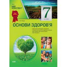 Мой конспект. Основы здоровья 7 класс - Издательство Основа - ISBN 9786170024671