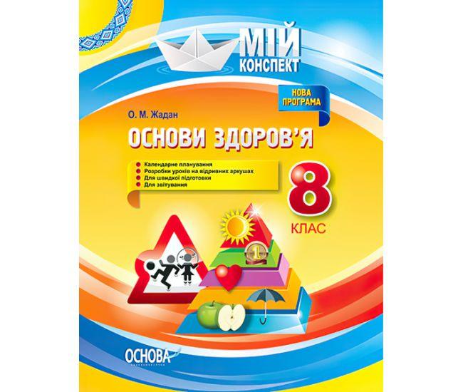 Мой конспект. Основы здоровья 8 класс - Издательство Основа - ISBN 9786170028259