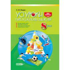 Все уроки. Основы здоровья 8 класс - Издательство Основа - ISBN 9786170027450