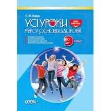 Все уроки. Основы здоровья 9 класс - Издательство Основа - ISBN 9786170030931