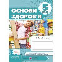 Рабочая тетрадь Пiдручники i посiбники Основы здоровья 5 класс к учебнику Беха