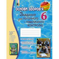 Основы здоровья 6 класс: Тетрадь для текущего и тематического контроля (Бойченко) - Издательство Генеза - ISBN 978-966-11-0513-2