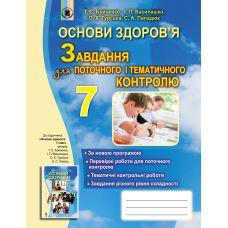 Основы здоровья 7 класс: Тетрадь для текущего и тематического контроля (Бойченко) - Издательство Генеза - ISBN 978-966-11-0629-0