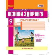 Основы здоровья 9 класс. Рабочая тетрадь - Издательство Ранок - ISBN Ш530128У