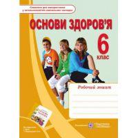 Рабочая тетрадь по основам здоровья. 6 класс (к учебнику Беха)