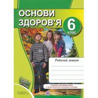 Рабочая тетрадь по основам здоровья. 6 класс (к учебнику Бойченко)