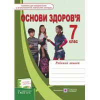 Рабочая тетрадь Пiдручники i посiбники Основы здоровья 7 класс (к учебнику Беха)