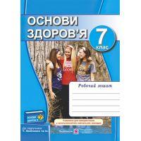 Рабочая тетрадь по основам здоровья. 7 класс (к учебнику Бойченко)