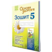 Рабочая тетрадь для 5 класса: Основы здоровья (Бойченко)