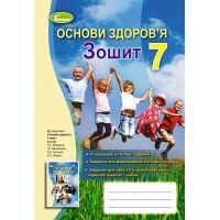 Рабочая тетрадь для 7 класса: Основы здоровья (Бойченко)