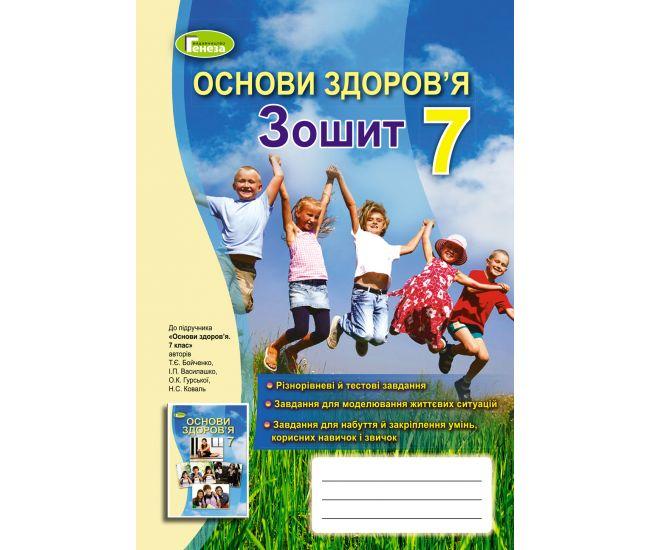 Рабочая тетрадь для 7 класса: Основы здоровья (Бойченко) - Издательство Генеза - ISBN 978-966-11-0611-5